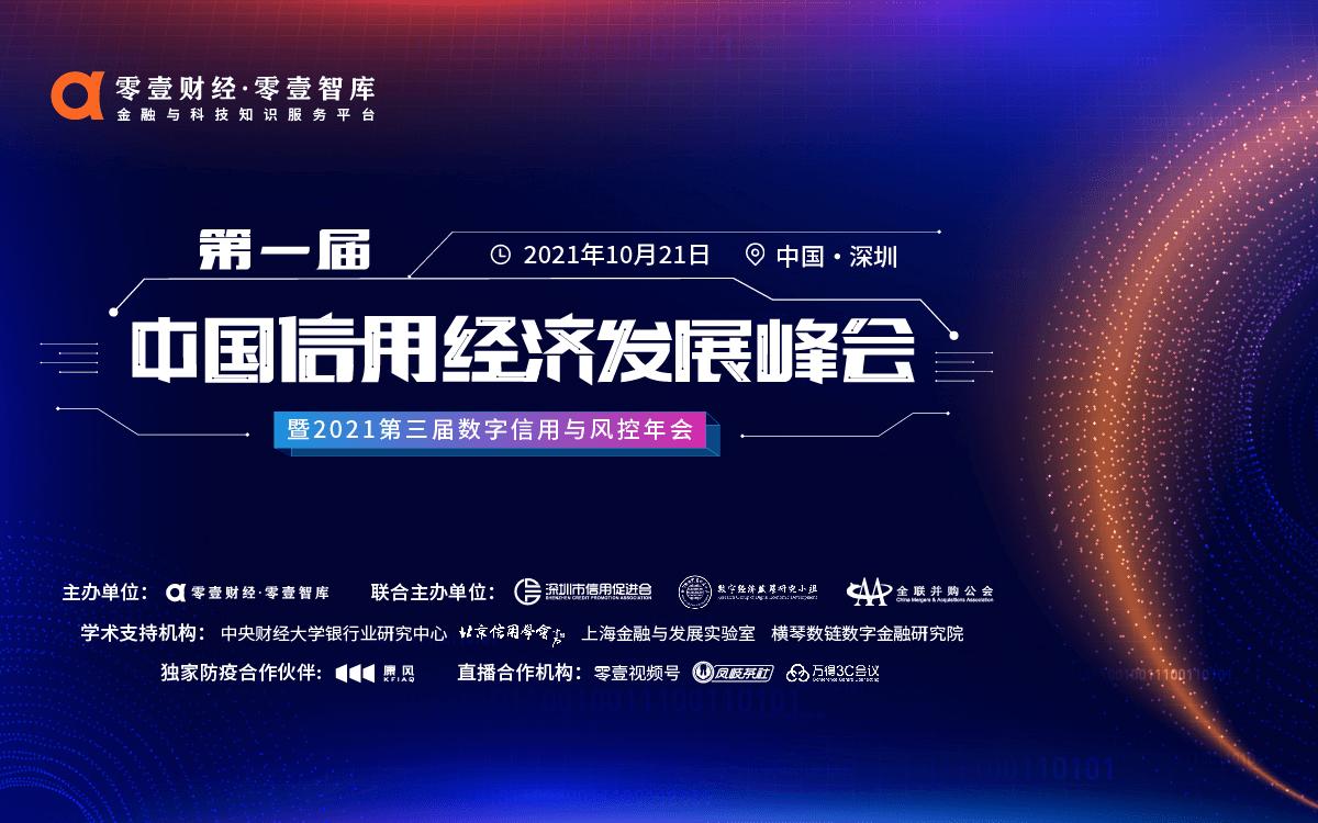 第一届中国信用经济发展峰会暨2021第三届数字信用与风控年会