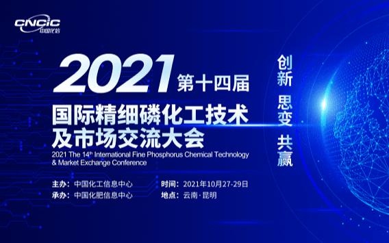 2021第十四届国际精细磷化工技术及市场交流大会