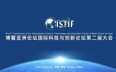 博鳌亚洲论坛国际科技与创新论坛第二届大会