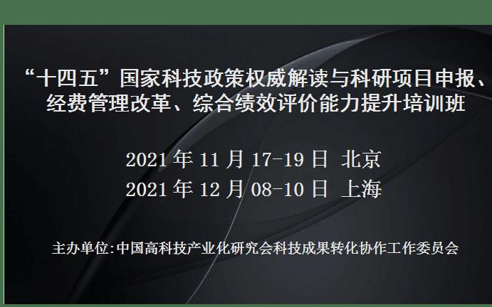 """""""十四五""""国家科技政策权威解读与科研项目申报、经费管理改革、综合绩效评价能力提升培训班(12月上海)"""