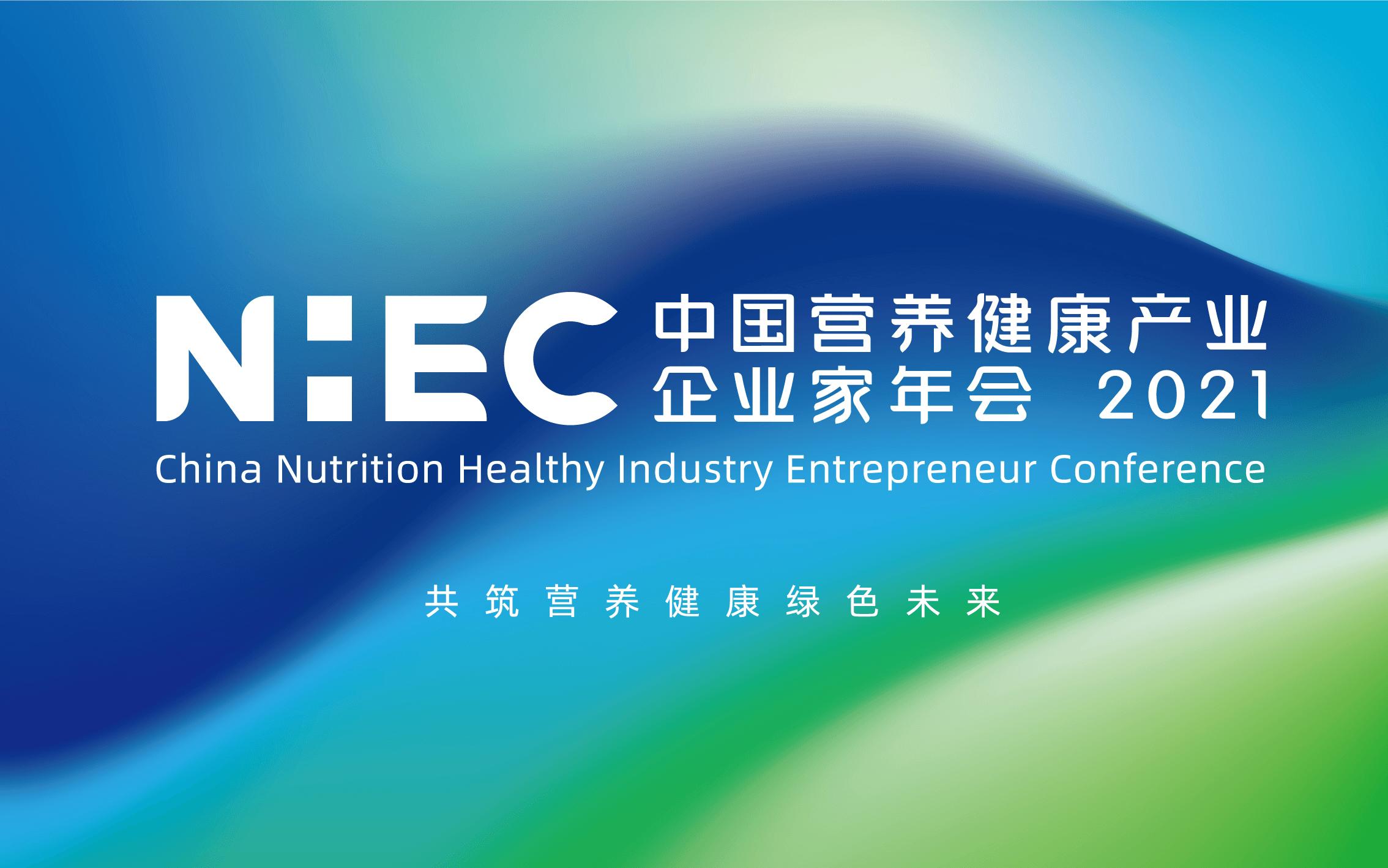 NHEC2021(第四届)营养健康产业企业家年会