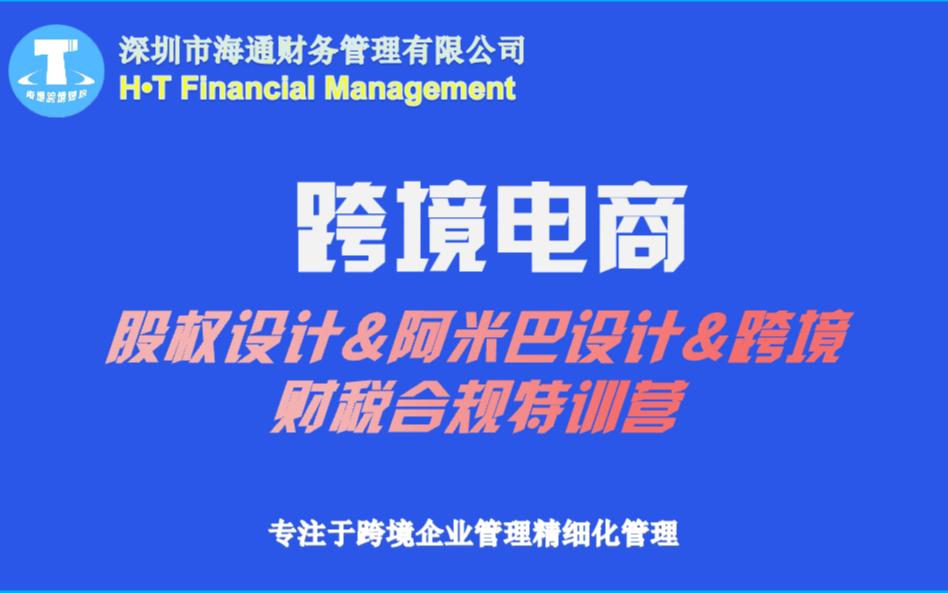 跨境电商股权设计+阿米巴模式设计+跨境财税合规特训营