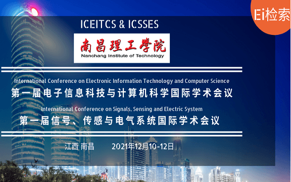 电子信息技术与计算机科学&信号传感与电子系统国际学术会议