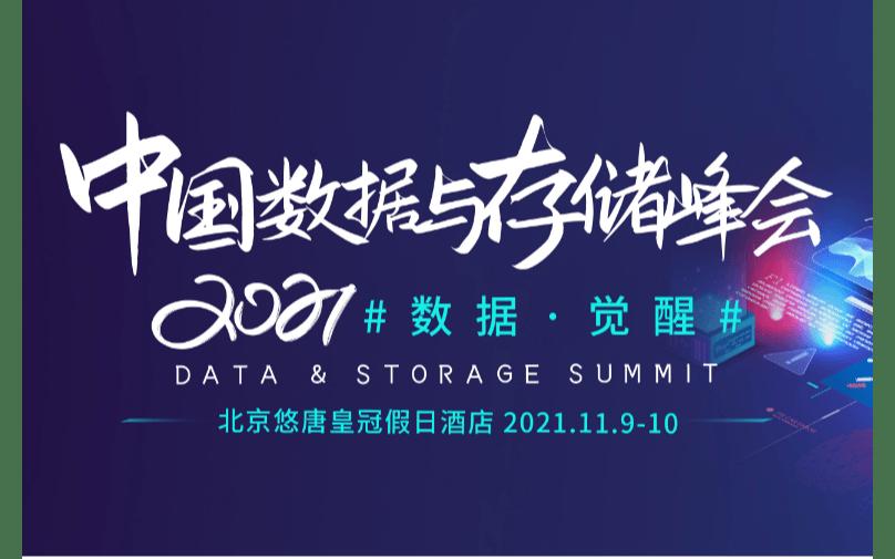 2021中国数据与存储峰会