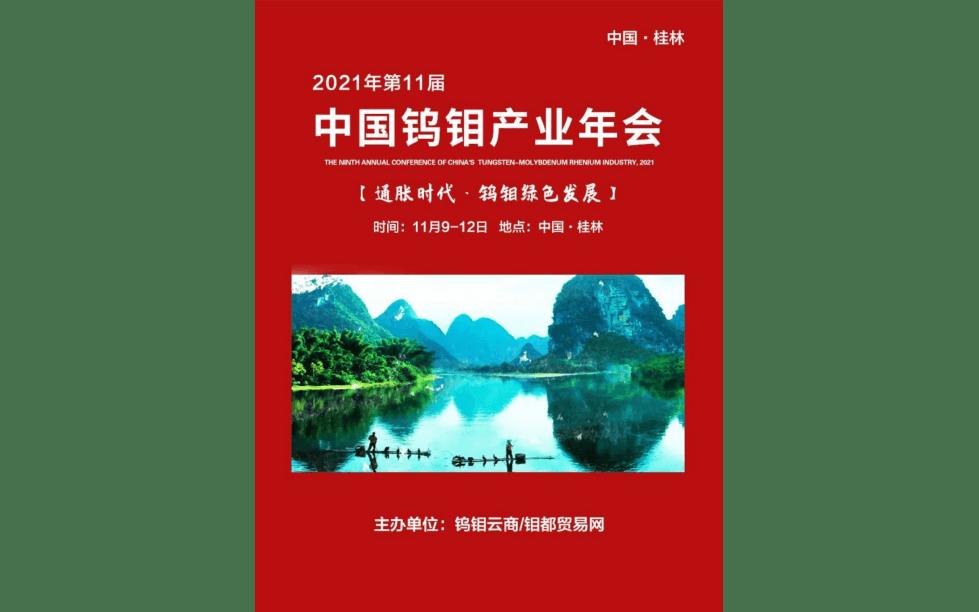 2021年(第十一届)中国钨钼产业年会