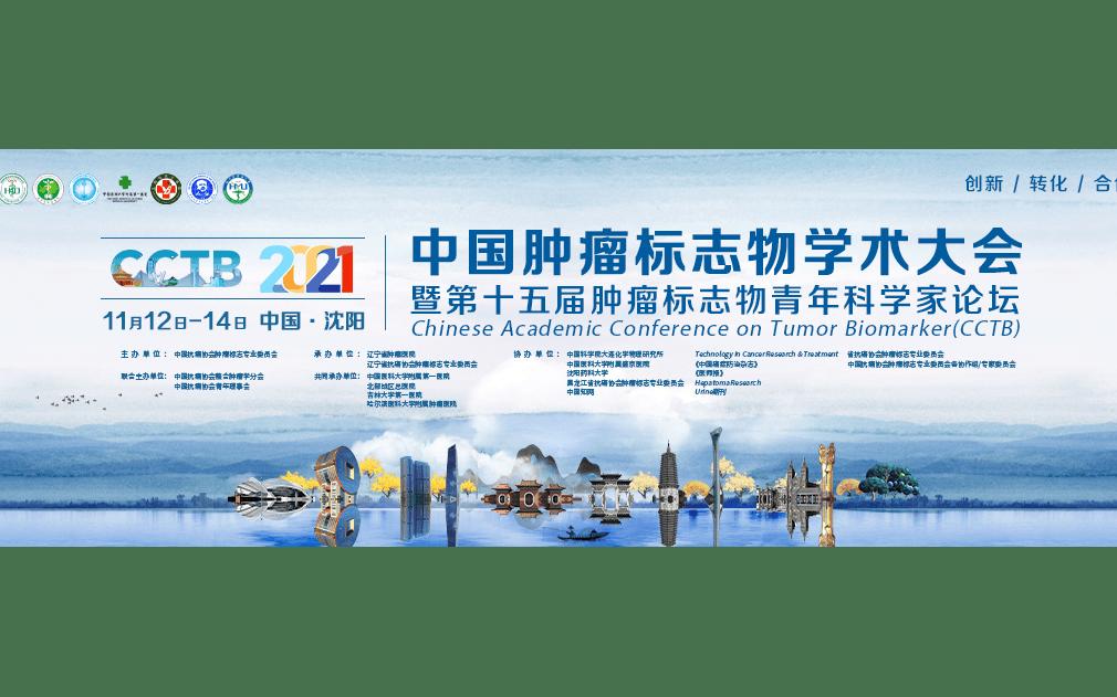 2021中国肿瘤标志物学术大会