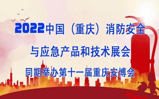 2022中國(重慶)消防安全與應急救援產品技術展覽會