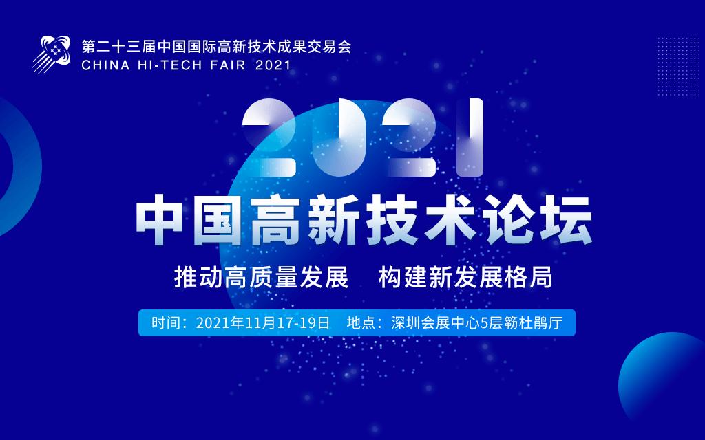 第二十三届中国国际高新技术成果交易会-中国高新技术论坛