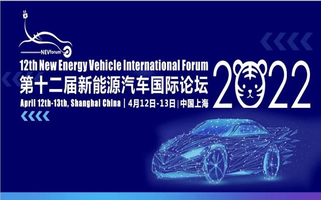第十二届新能源汽车国际论坛2022