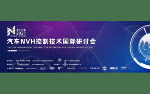 2021年第十八届汽车NVH控制技术国际研讨会
