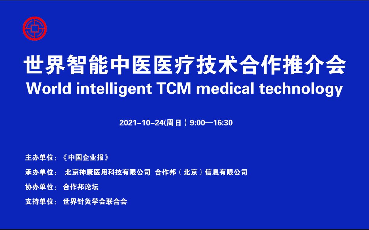 新中医治疗智能治疗技术合作推介会