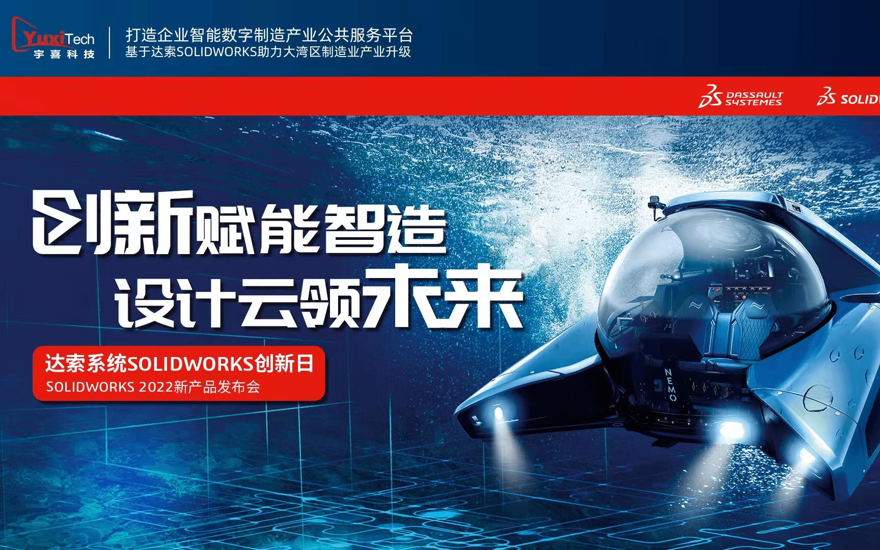 达索系统SOLIDWORKS 2022新产品发布会 深圳站