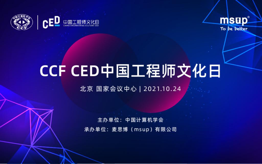 CCF CED中国工程师文化日---1024与你相约技术圈儿的脱口秀大会
