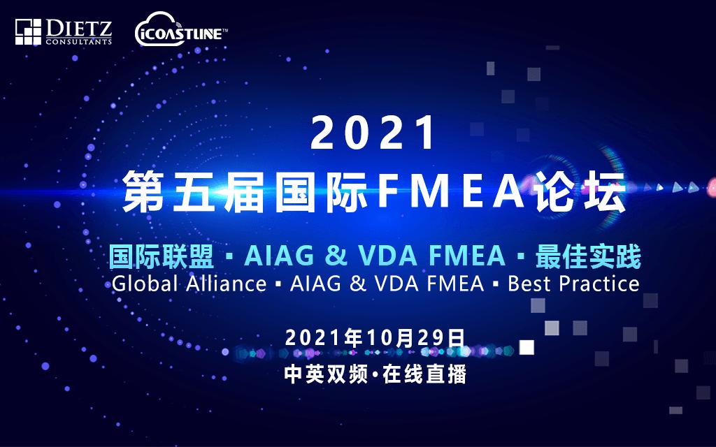 """2021年第5届国际FMEA论坛——""""AIAG & VDA FMEA最佳实践"""""""