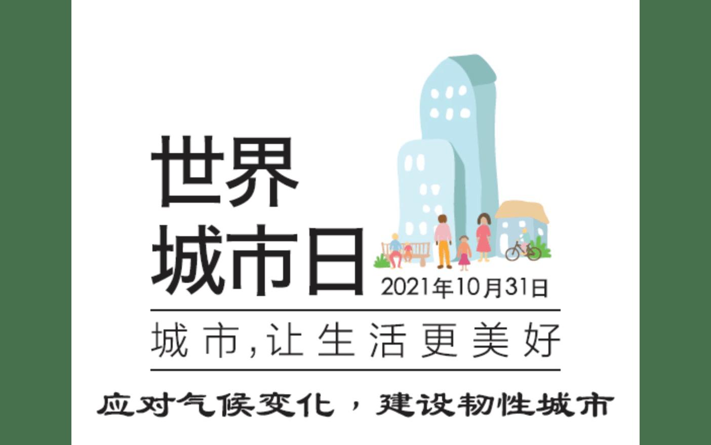 报名 | 2021年世界城市日:城市历史文化保护传承主题论坛