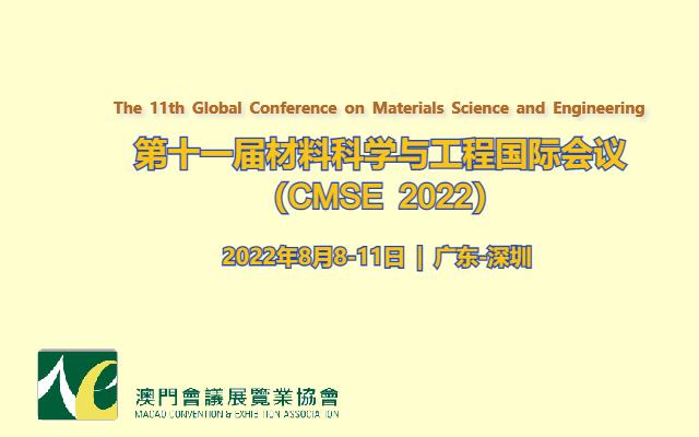 第十一届材料科学与工程国际会议(CMSE2022)