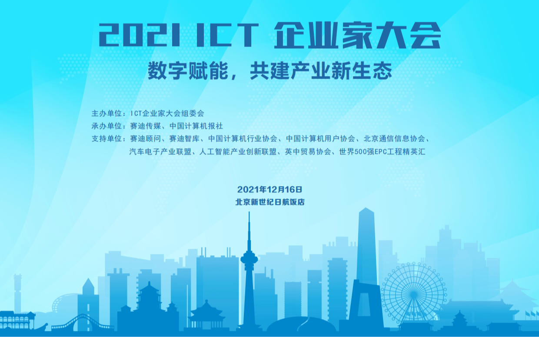 2021 ICT企业家大会