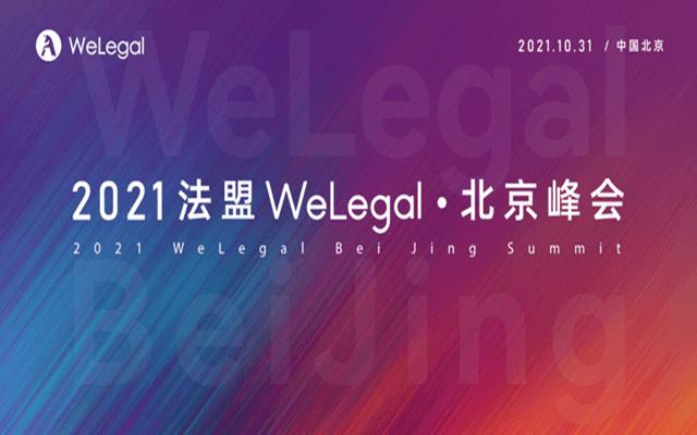 2021Welegal法盟·北京峰会