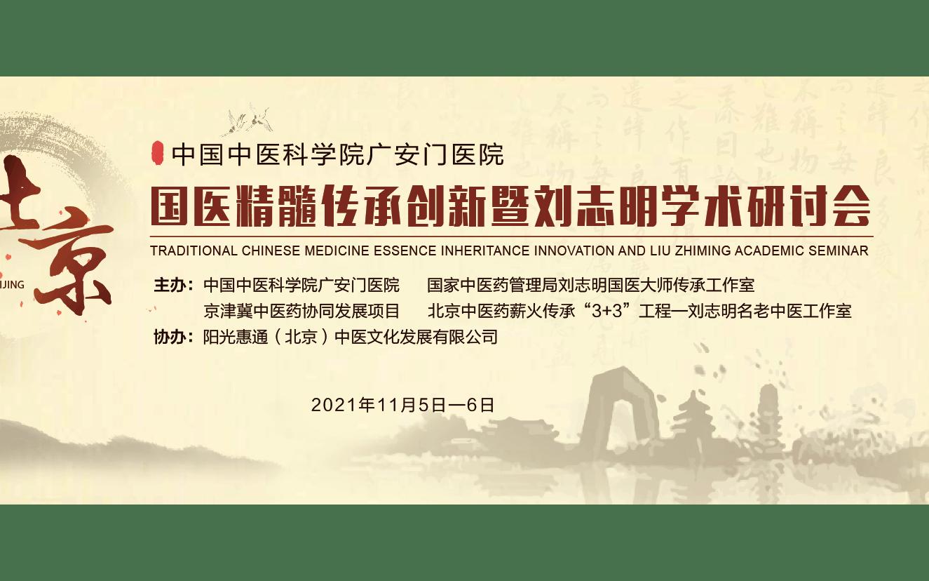 中国中医科学院广安门医院——国医精髓传承创新暨刘志明学术研讨会