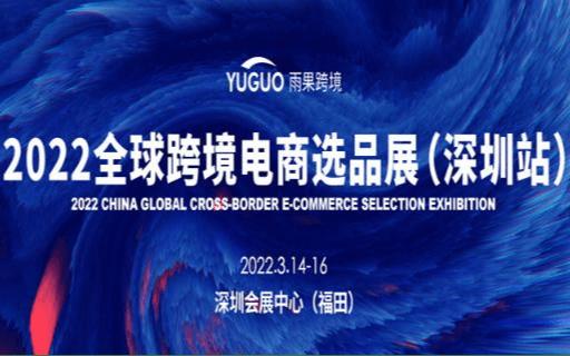 2022第15届CCEE(深圳)全球跨境电商选品大会