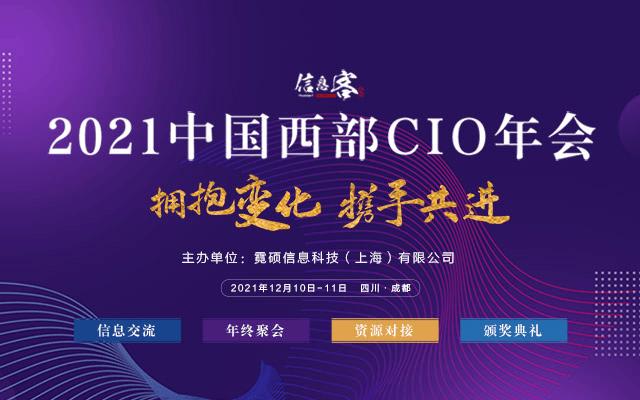 中国西部CIO年会
