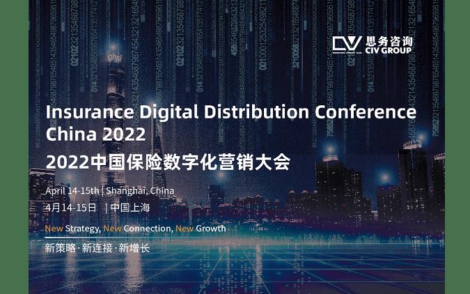 2022中国保险数字化营销大会