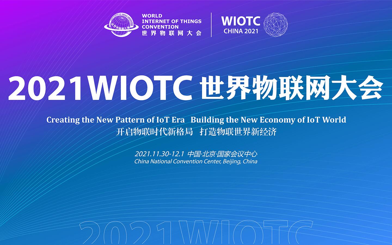 2021世界物联网大会