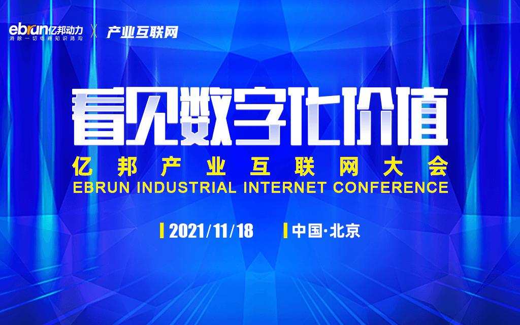 2021亿邦产业互联网大会