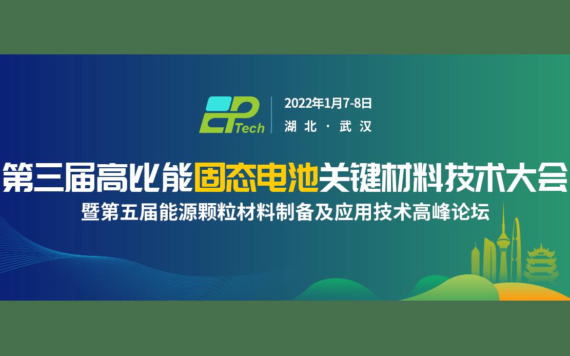 第三届高比能固态电池关键材料技术大会