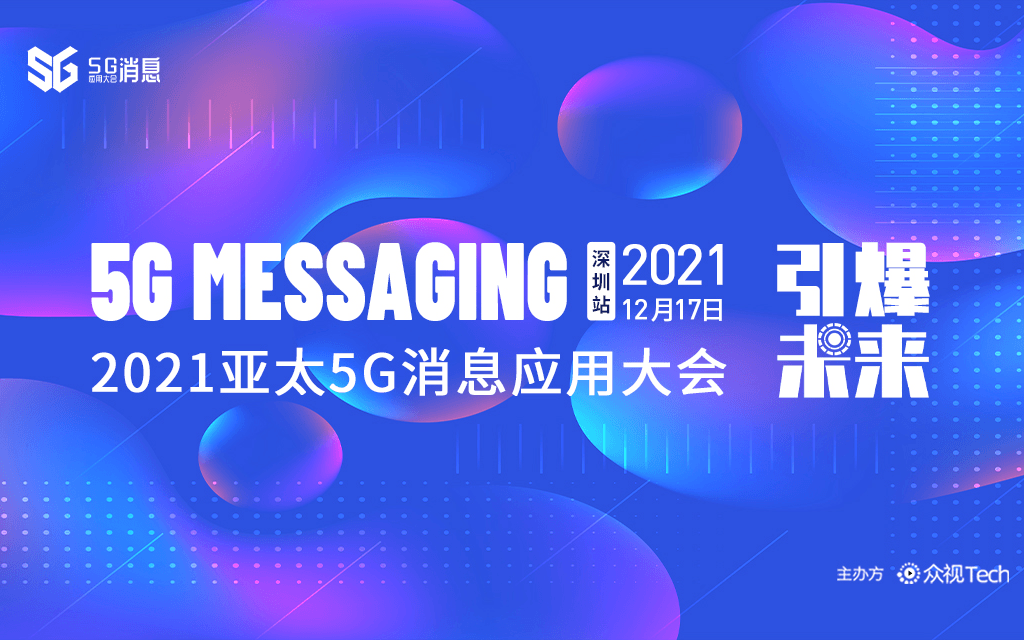 【邀请函】2021亚太5G消息应用大会·深圳站