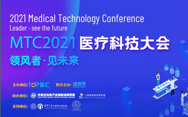 2021医疗科技峰会