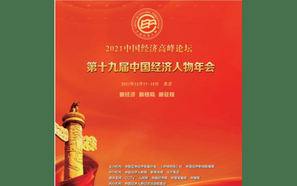 2021中国经济高峰论坛暨 第十九届中国经济人物年会