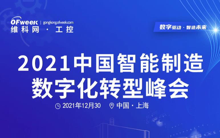 2021中国(上海)智能制造数字化转型峰会