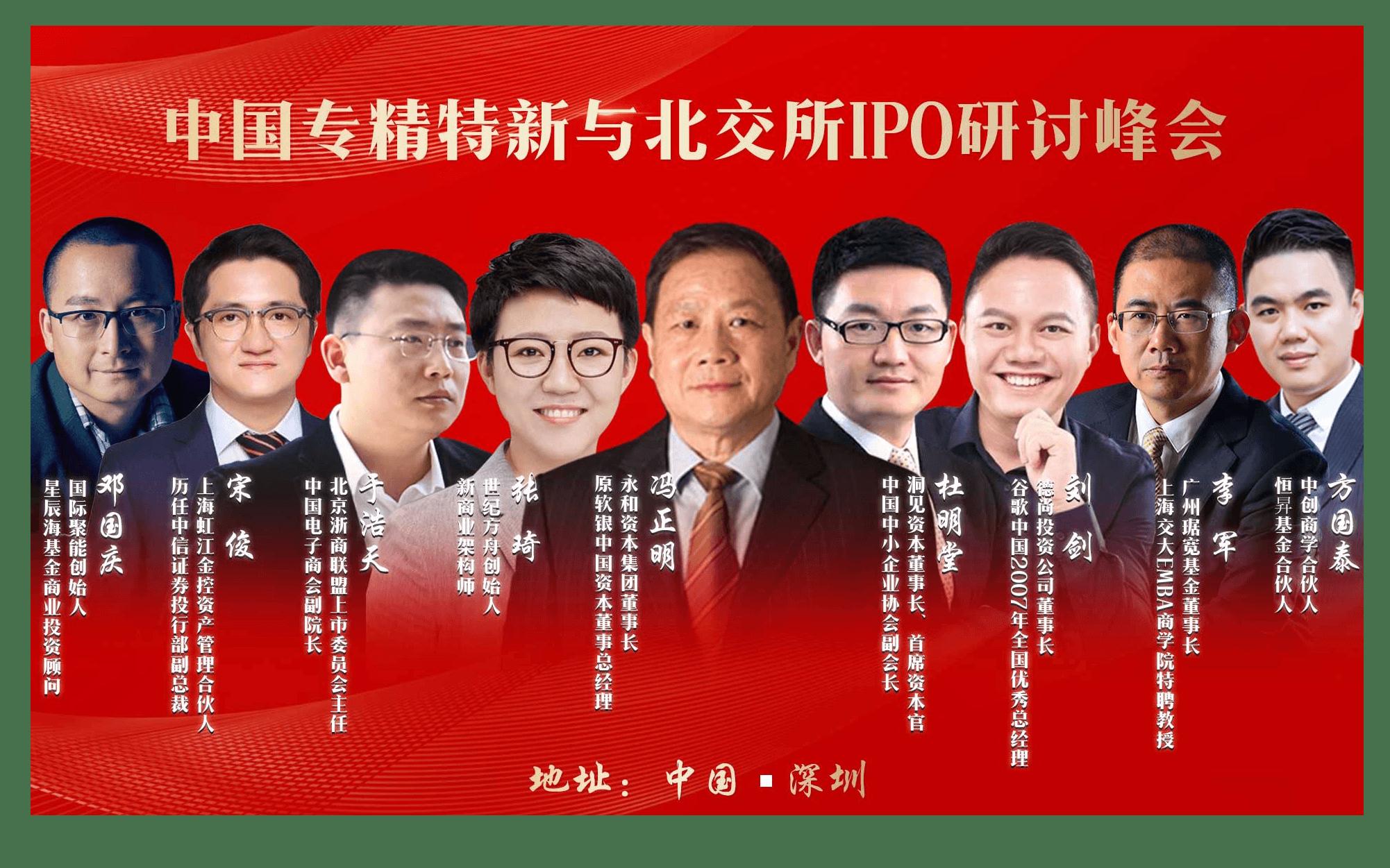 中国专精特新与北交所IPO研讨峰会(上海)