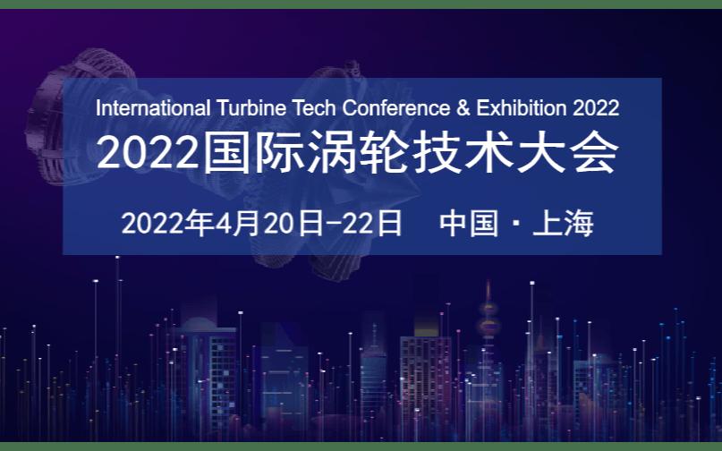 2022 国际涡轮技术大会