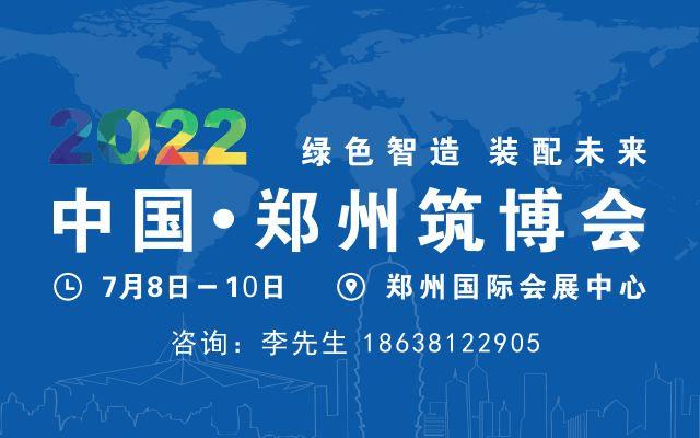 2022中国(郑州)装配式建筑与绿色建筑科技产品博览会