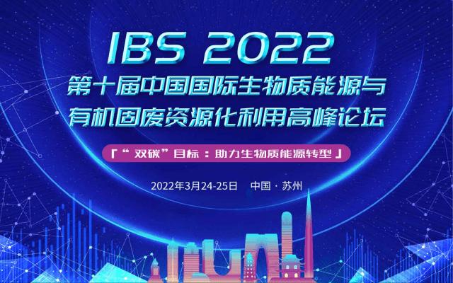 IBS2022第十届中国国际生物质能源与有机固废资源化利用高峰论坛