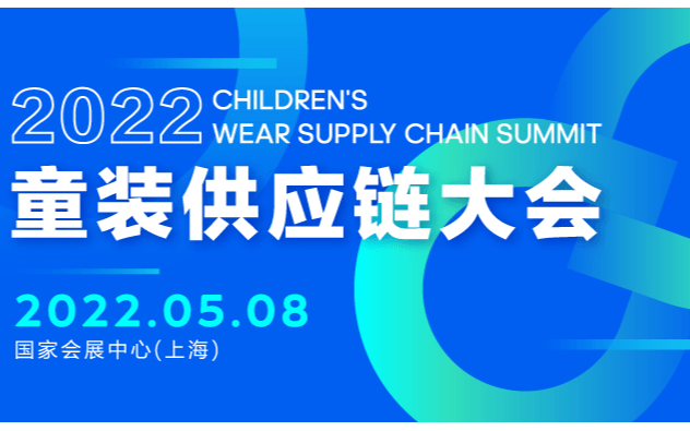 2022童装供应链大会-CWE童博会-童装供应链