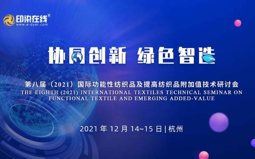 第八届 (2021) 国际功能性纺织品及提高纺织品附加值技术研讨会