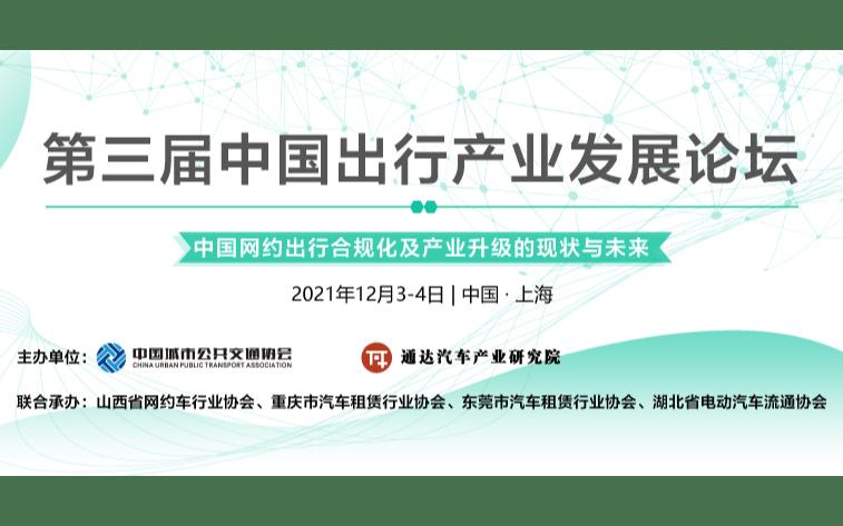 第三届中国出行发展论坛