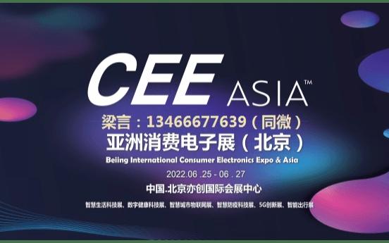2022年电子雾化器展|消费电子展北京