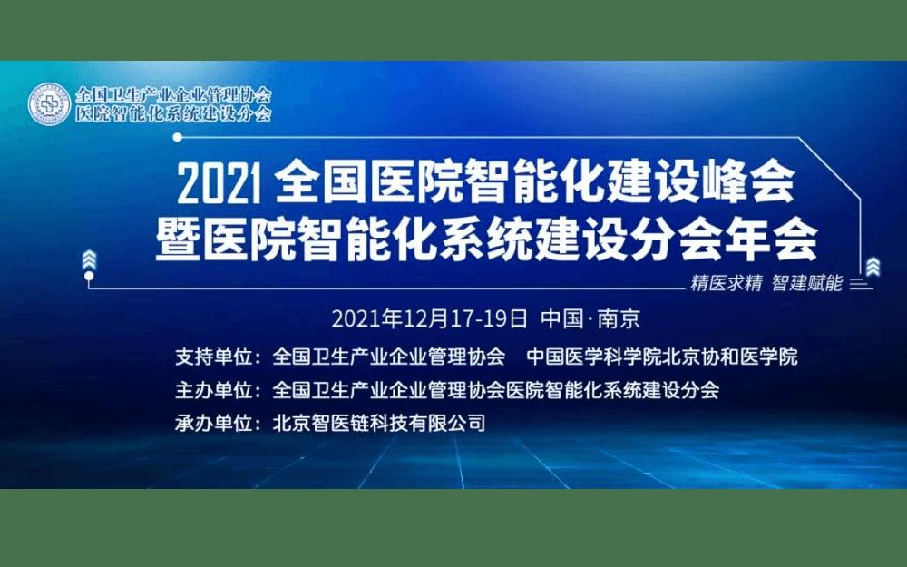 2021全国医院智能化建设峰会暨医院智能化系统建设分会年会