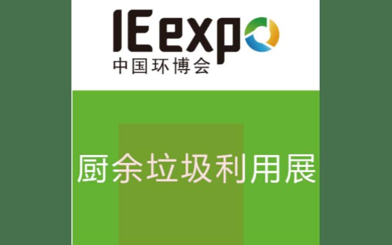 2022上海环博会农业废弃物资源化利用论坛暨展览