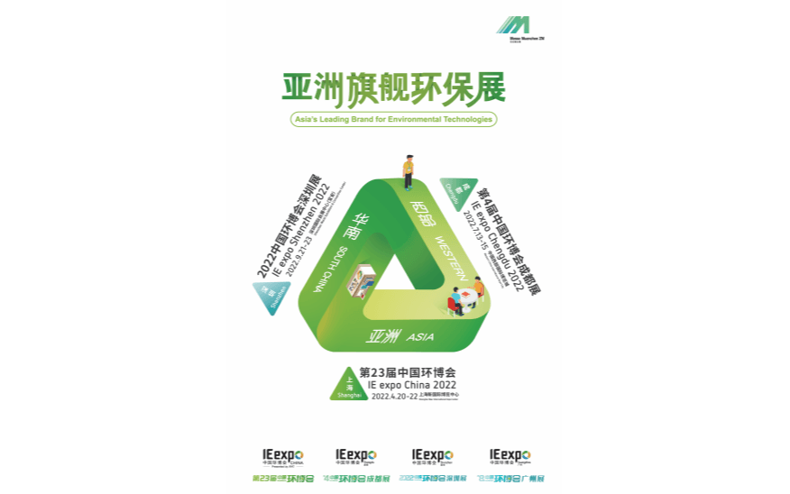 2022年4月上海环博会水展·固废展·大气展·土壤展