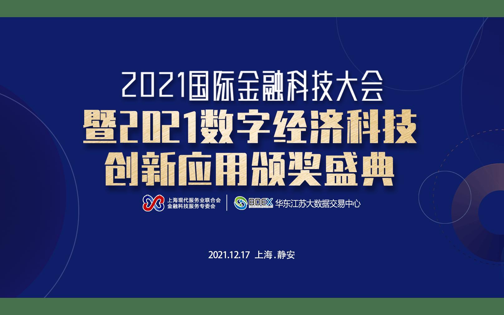 1217盛典 | 2021国际金融科技大会暨数字经济科技创新应用颁奖盛典
