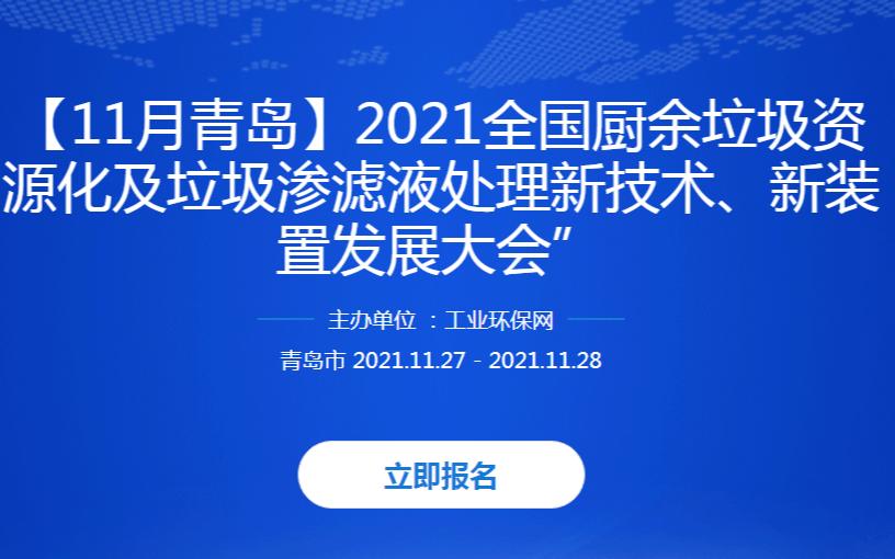 """【11月青岛】2021全国厨余垃圾资源化及垃圾渗滤液处理新技术、新装置发展大会"""""""