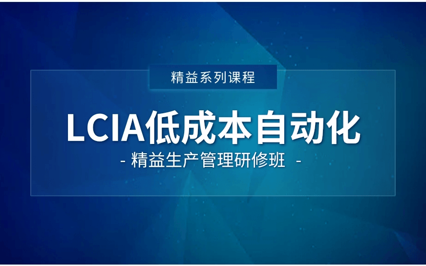 12月2~4日《LCIA低成本自动化》精益研修班