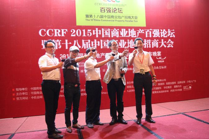 CCRF2015中国商业地产百强论坛暨第十八届中国商业地产招商大会现场图片