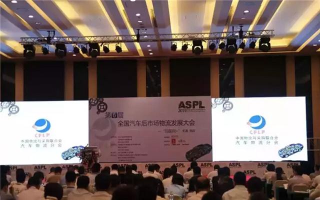 第六届全国汽车后市场物流发展大会 现场图片