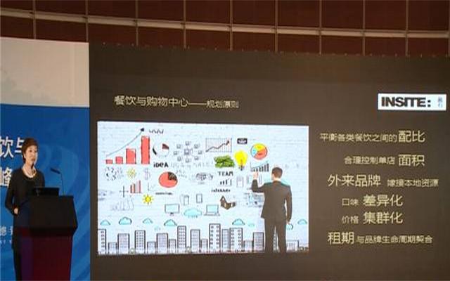 第三届亚洲购物中心餐饮行业及儿童体验业态创新发展峰会现场图片